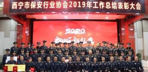 西宁市保安行业协会召开2019年工作总结表彰大会