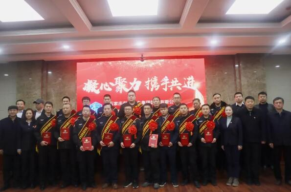 石家庄保安公司召开2019年度总结会暨2020年工作部署会