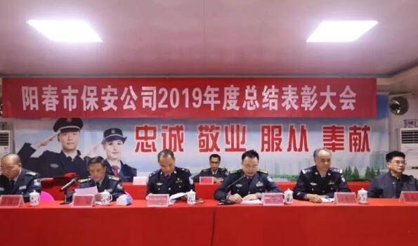 阳春市保安公司召开2019年度总结表彰大会