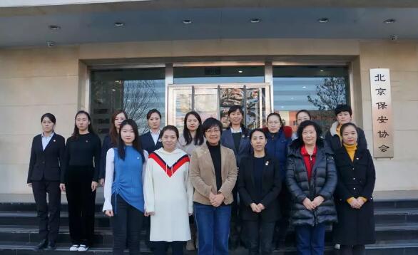 北京保安行业妇女联合会召开了工作会暨培训会