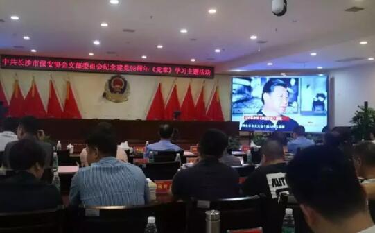 长沙市保安协会召开2019年工作总结暨大会