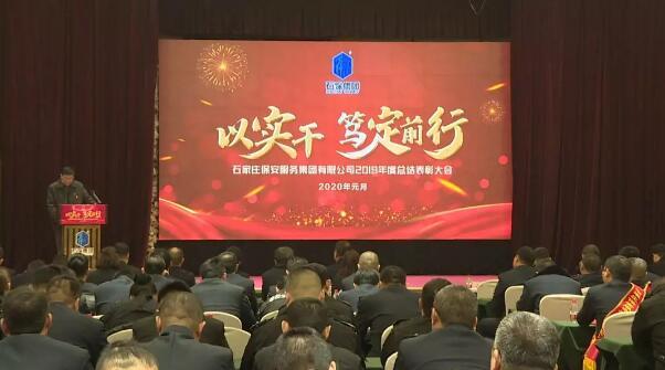 石家庄保安公司召开2019年度总结表彰大会