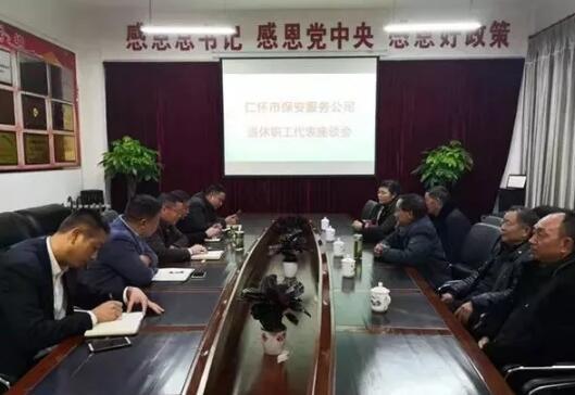 仁怀市保安公司召开退休职工代表座谈会