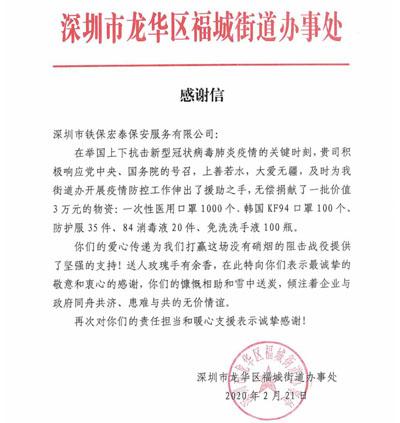 一封来自于深圳市龙华区福城街道办事处的感谢信