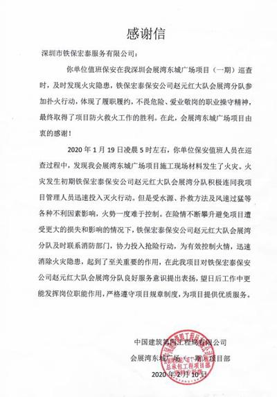 中国建筑第四工程局致信表扬我司赵元红队长