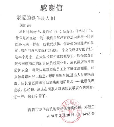 来自深圳市正美承恩酒店管理龙华茜坑地铁站店感谢信
