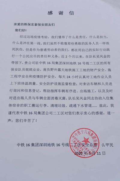 中铁16集团深圳二工区致信感谢我司保安员