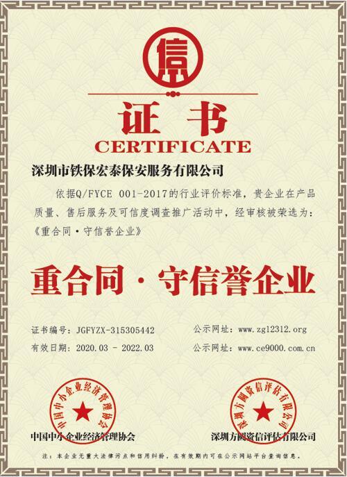 2020年度重合同守信誉企业证书