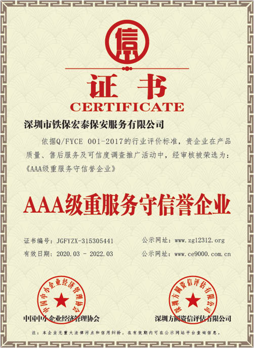 2020年度AAA级重服务守信誉企业证书