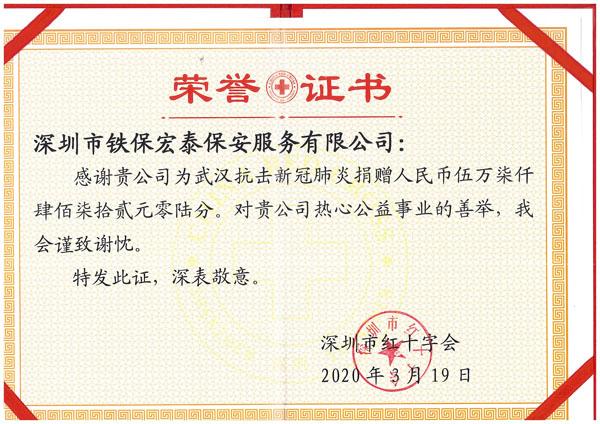 铁保宏泰保安公司向深圳市红十字会捐赠款用于抗击新冠肺炎疫情