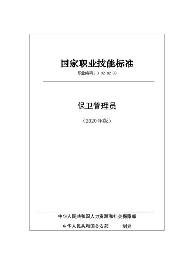 保安服务公司:保卫管理员国家职业技能标准 (2020年版)