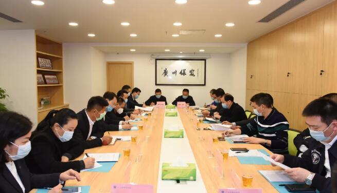 广州市保安协会召开第四届理事会第四次会长办公会议