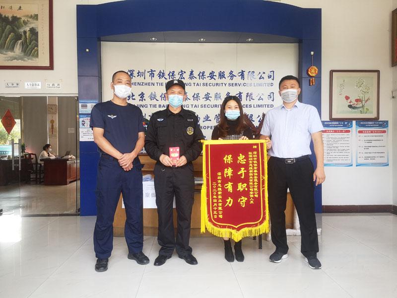 深圳忠维新实业公司致信表扬我司安保人员