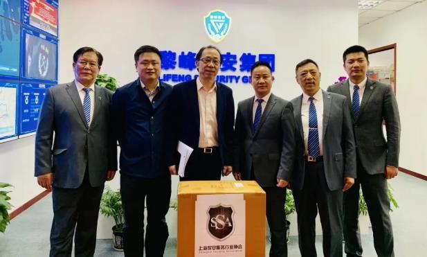 上海市保安服务行业协会走访调研黎峰保安服务集团