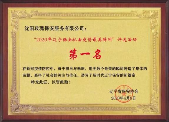辽宁省保安协会召开2020年辽宁保安抗击疫情最美瞬间表彰评选活动