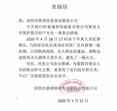 深圳嘉熠精密自动化公司致信表扬我司保安员