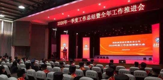 淮安保安公司召开2019年度工作总结表彰暨2020年度工作推进会