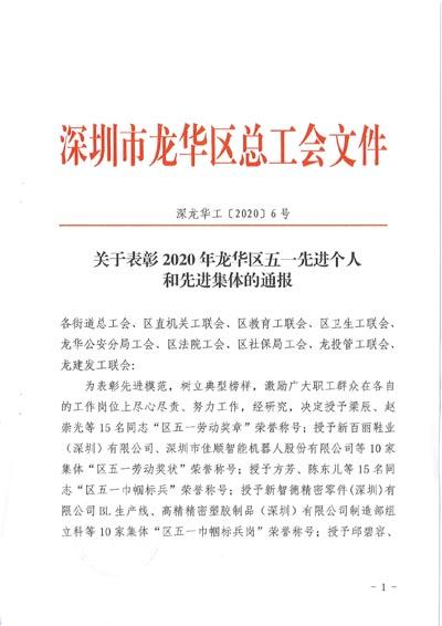 深圳市龙华区发布表彰2020年五一先进个人和先进集体通报