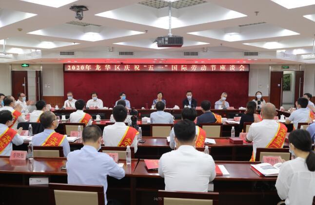 2020年深圳龙华区召开庆祝五一国际劳动节座谈会