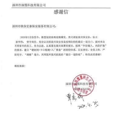 深圳市深缆科技有限公司致信感谢我司保安队员