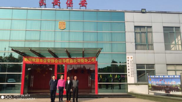 上海市保安服务行业协会走访调研上海长安保安公司
