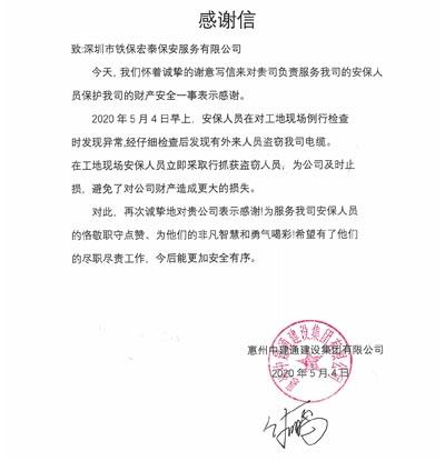 惠州中建通建设集团致信感谢我司保安人员