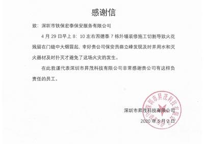 深圳异茂科技公司致信感谢我司保安人员