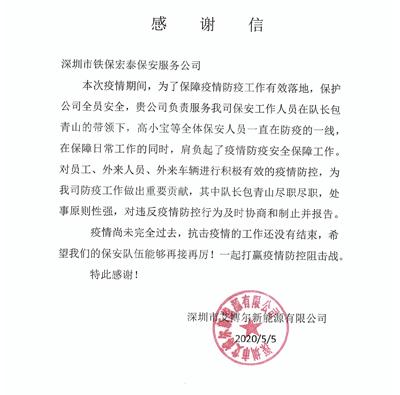 深圳艾博尔新能源公司致信感谢我司保安队员