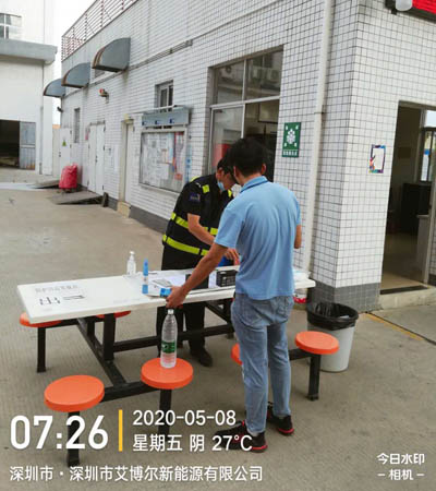 深圳铁保宏泰保安艾博尔分队为防疫抗疫做贡献
