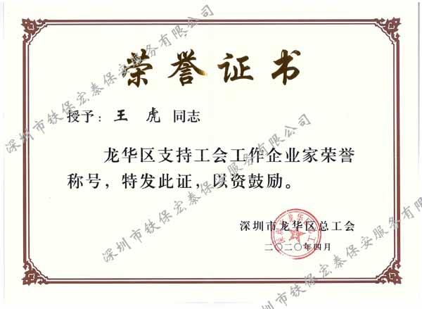 企业家荣誉证书