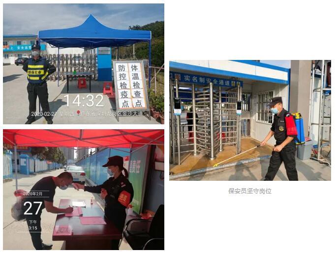 深圳铁保宏泰保安把初心和使命践行在疫情防控上