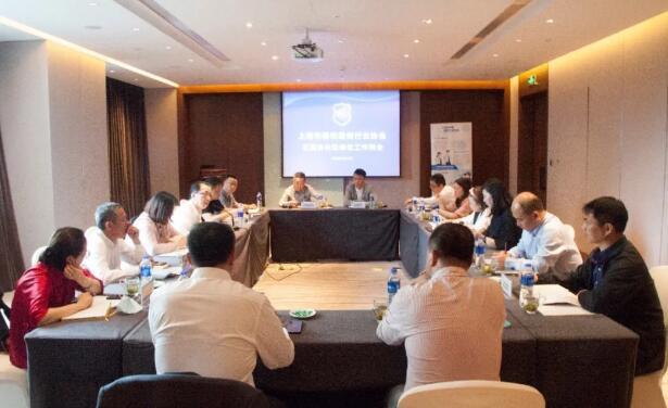 上海市保安服务行业协会召开正副会长级单位工作例会