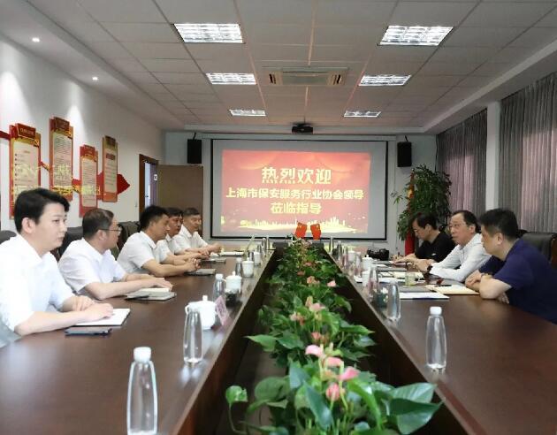 上海市保安服务行业协会走访调研上海宗保保安服务公司