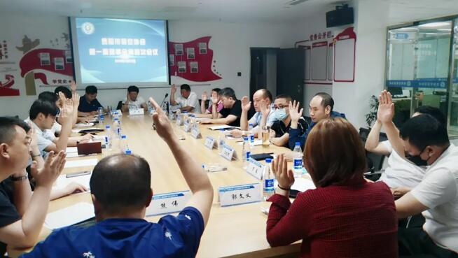 贵阳市保安协会召开第一届理事会第四次会议
