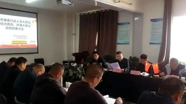 青海省保安行业岗位大练兵工作进行专题安排部署
