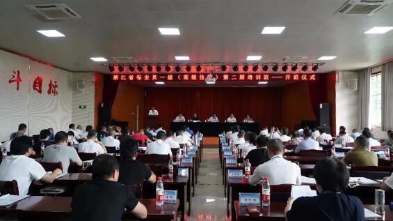 祝贺浙江省保安员一级(高级技师)第二期培训班在杭州开班