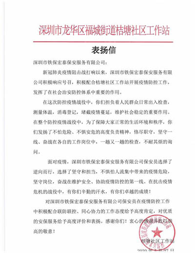 深圳桔塘社区工作站致信表扬我铁保宏泰保安队员