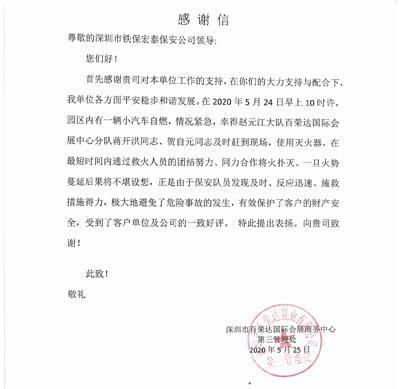深圳百荣达会展中心致信感谢我司铁保宏泰保安队员