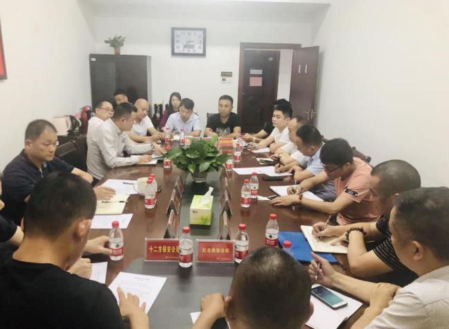 """长沙市保安协会""""大保分会""""召开工作会议"""