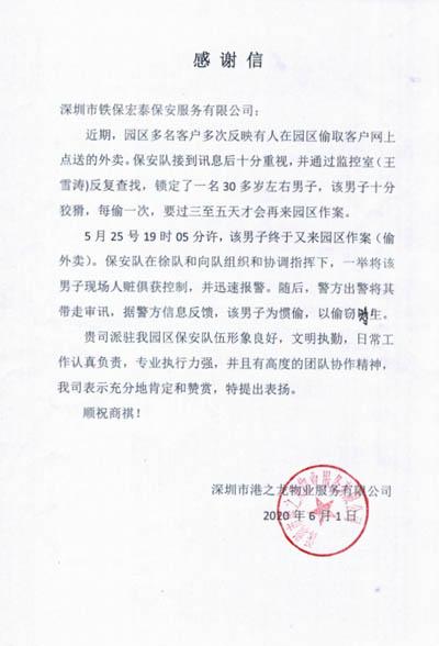 深圳港之龙物业公司致信感谢我司铁保宏泰保安员