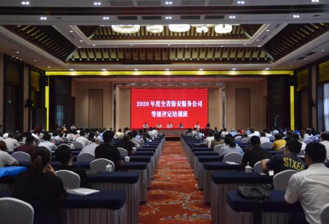 浙江省保安协会举办2020年度保安服务公司等级评定培训班