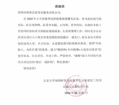北大深圳研究生院公寓建设工程项目部致信感谢我司保安队员