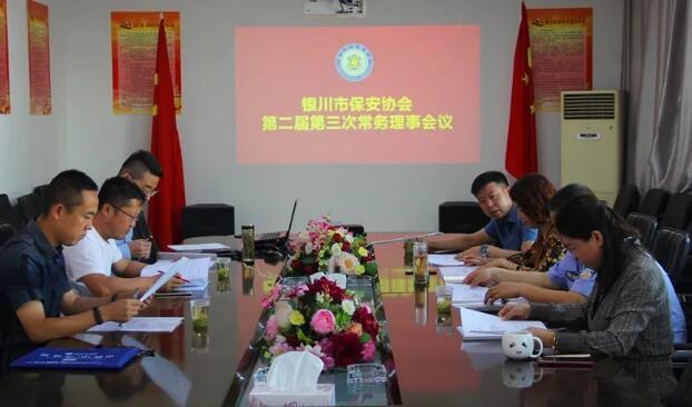 银川市保安协会召开第二届第三次常务理事会议