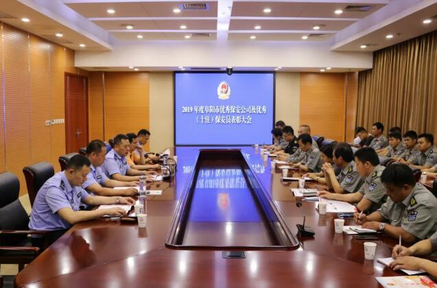阜阳召开2019年全市优秀保安公司优秀保安员表彰大会