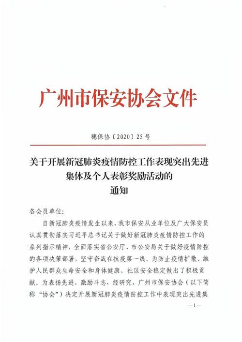 广州保安协会表彰新冠疫情防控表现突出先进集及个人
