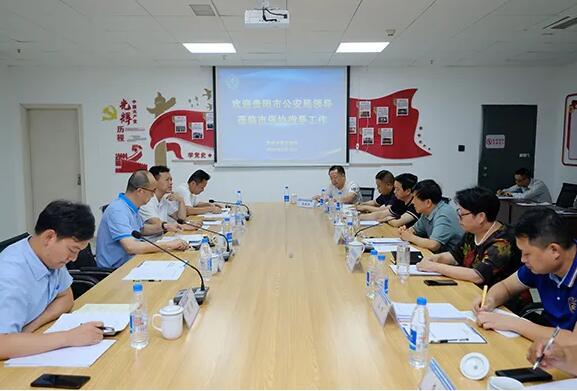 贵阳市公安局领导到市保安协会指导工作