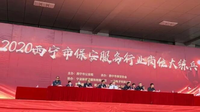 祝贺2020西宁市保安服务行业岗位大练兵汇报演练成功举办