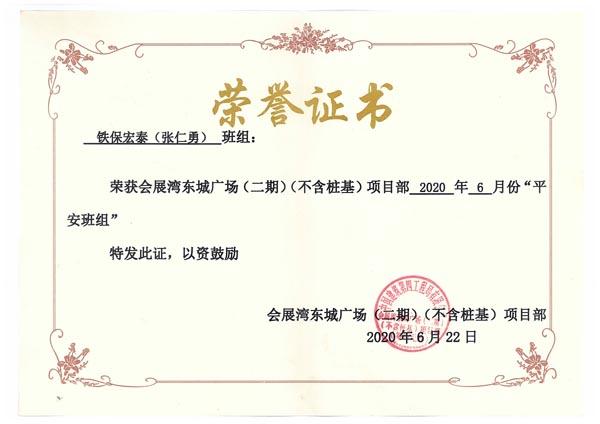 热烈祝贺我司铁保宏泰保安员荣获嘉奖证书