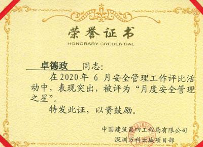 热烈祝贺我司铁保宏泰保安员荣获安全管理之星称号