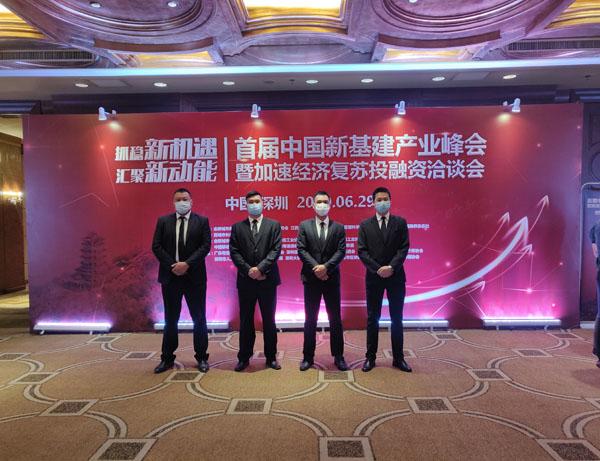 新基建产业峰会暨加速经济复苏洽谈会深圳安保护卫活动